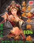 异界之召唤水浒108将