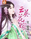 【云英花嫁无弹窗章节列表】主角云英李氏