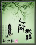 叶若瑶小说