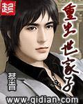 《重生世家子》主角杨智聂家完结版免费阅读
