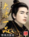 大唐一品主角卢昌青柳儿最新章节大结局在线试读