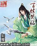 百炼焚仙主角凌萧齐云宗完整版精彩试读章节列表