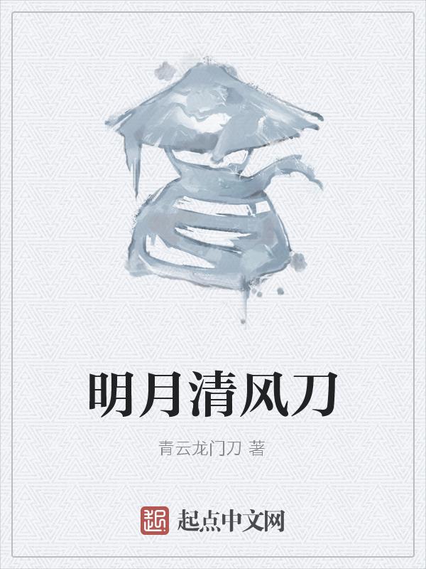 青云龍門刀