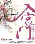 《入宫门》主角凌霄姚千雪免费试读完本最新章节