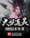 【大妖通灵章节列表完本】主角周越小兄弟