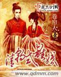 清朝式離婚