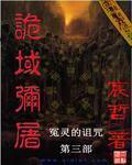 诡域弥屠主角王钟楼章节目录小说