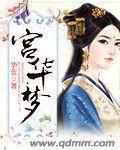 宫华梦主角小姐云儿全文试读小说