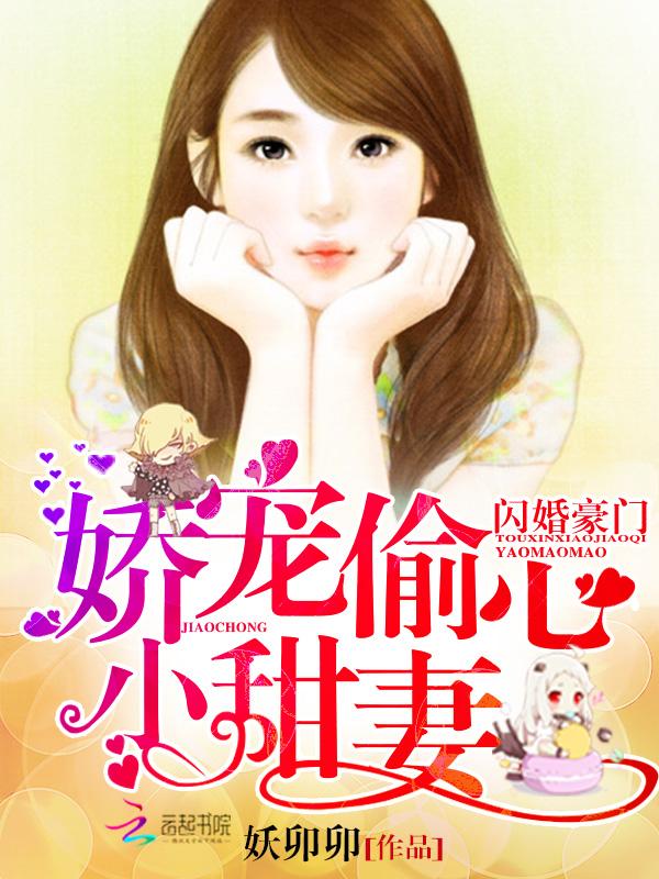 仙仙欲飘小说