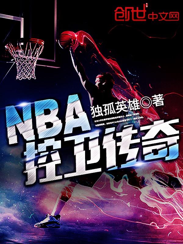 NBA控衛傳奇