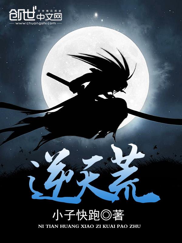 《逆天荒》主角古灵吴邪全文阅读完结版精彩试读