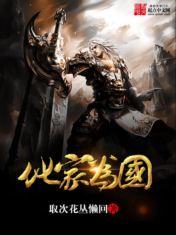 《化家为国》主角杨氏李氏精彩章节在线阅读