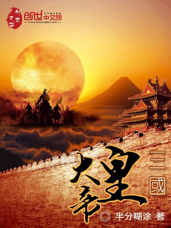 三国大皇帝主角陶兴陶谦小说在线阅读