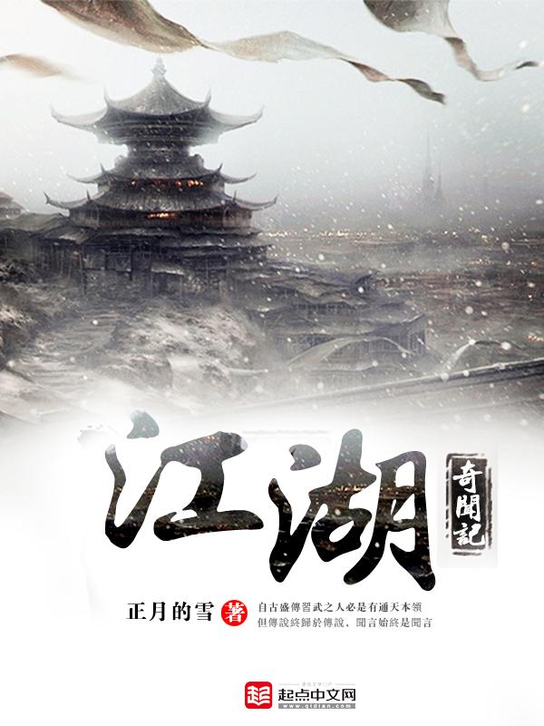 江湖奇聞記