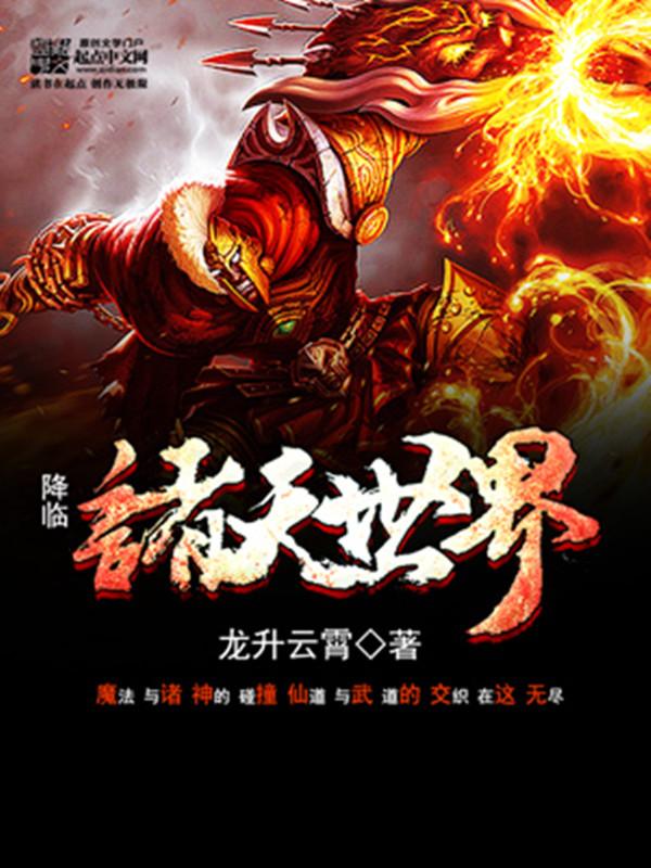 中国龙组 小说