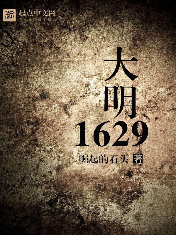大明1629