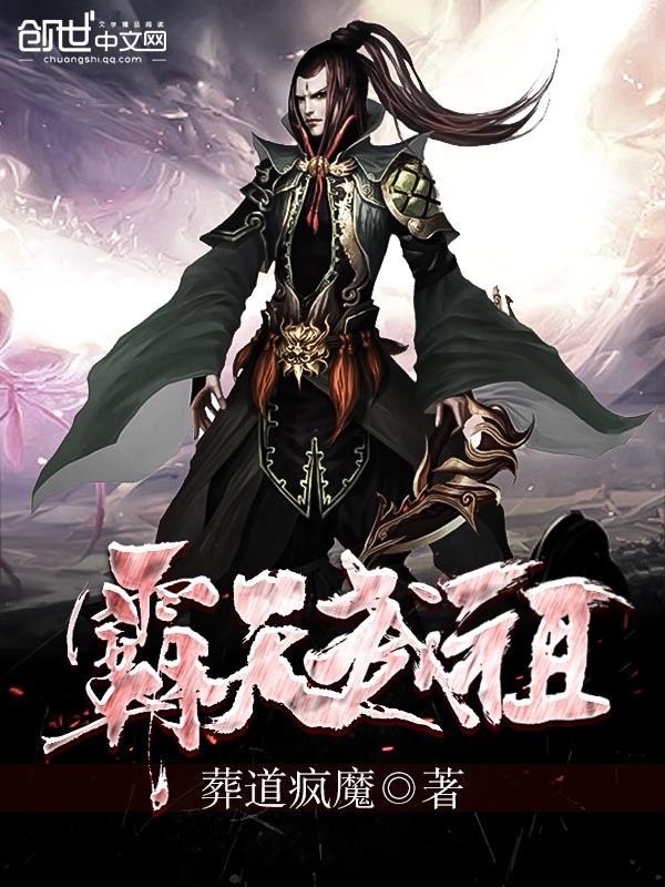 《霸天武祖》主角林昊万全小说完结版在线阅读