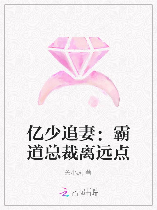 亿少追妻:霸道总裁离远点主角赵纪真赵纪精彩阅读全文阅读