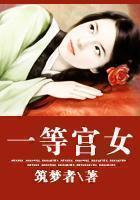 《一等宫女》主角荀真张司完本在线试读最新章节