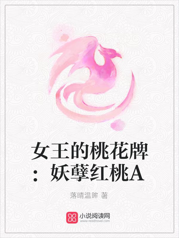 女王的桃花牌:妖孽红桃A