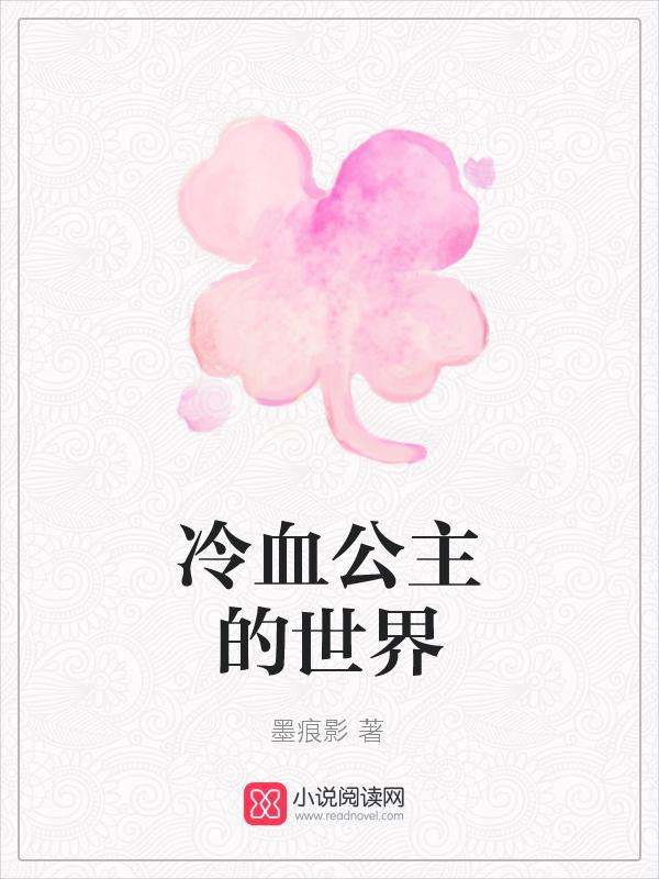 冷血公主的世界精彩试读完本无弹窗 姬樱完结版完本