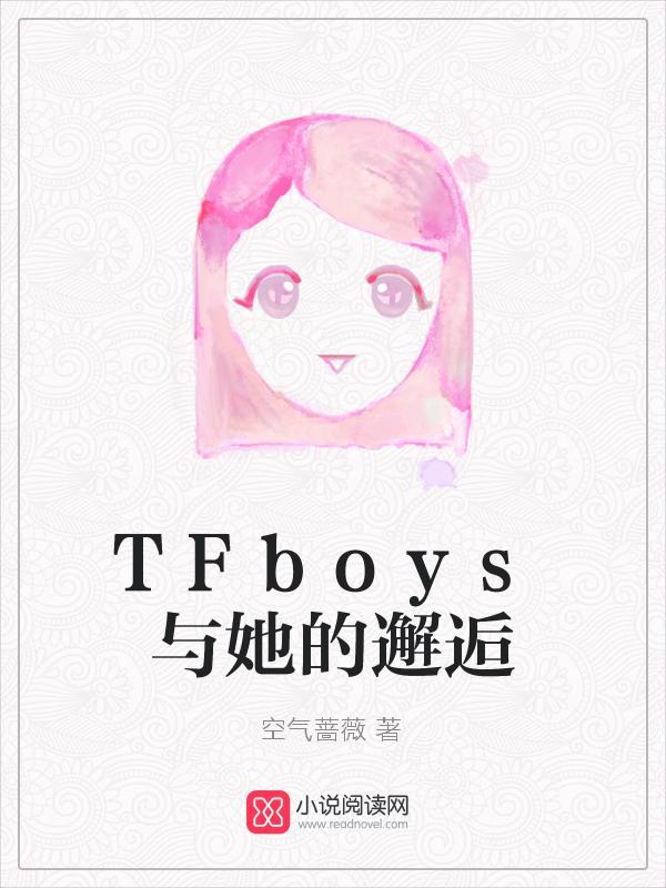 TFboys与她的邂逅