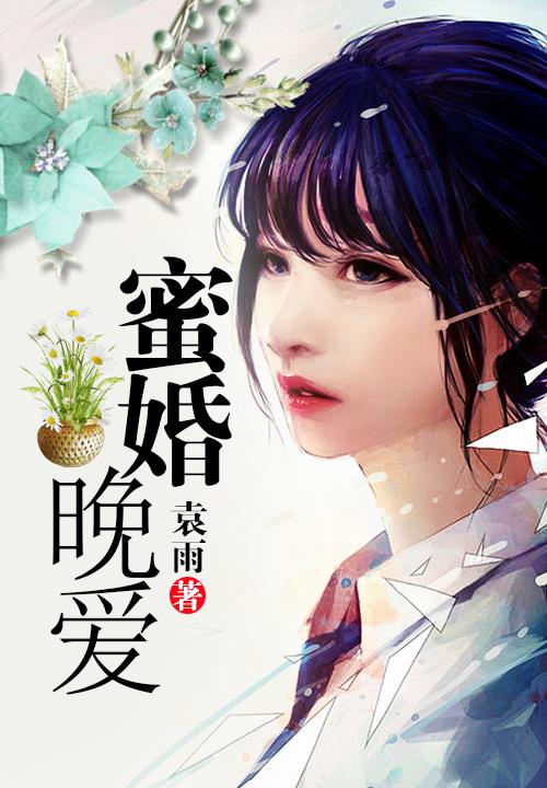 《蜜婚晚爱》主角慕稀小姐完本免费试读