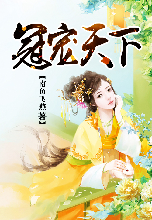 姜千重 小说