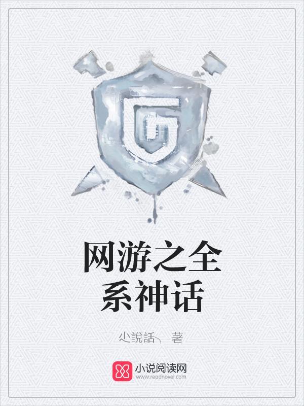 网游之全系神话完结版完整版在线试读 荣誉全文试读完整版精彩章节