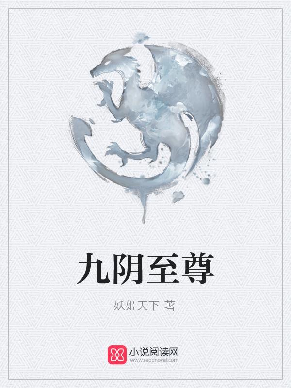 【九阴至尊免费试读小说最新章节】主角王浩王天