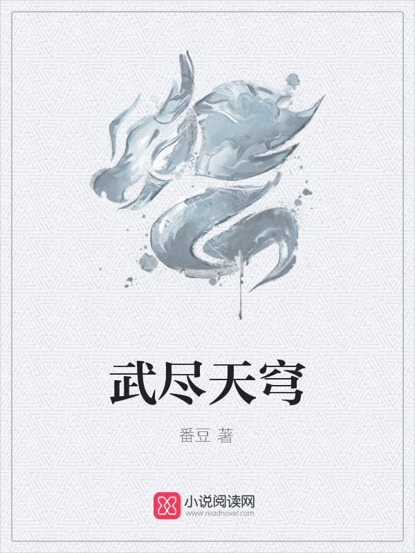 神兽是 小说