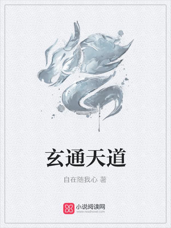 血符门小说