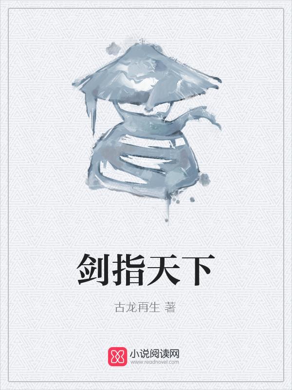 笑看江湖小说