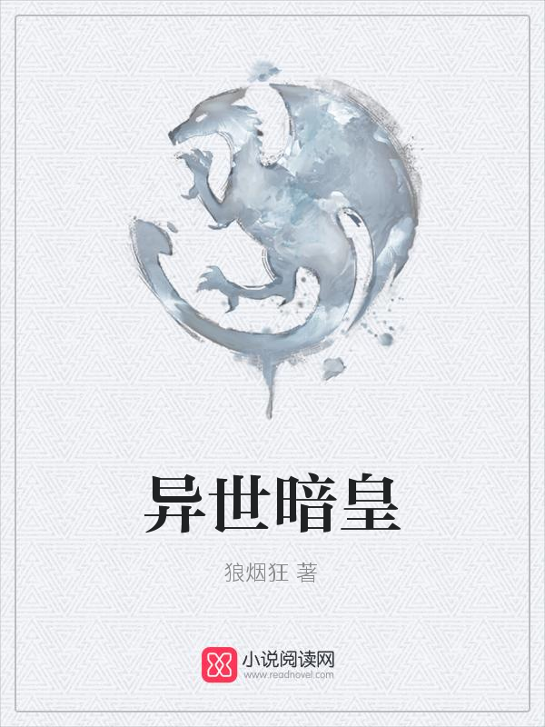 异世暗皇主角赵晋王免费试读最新章节