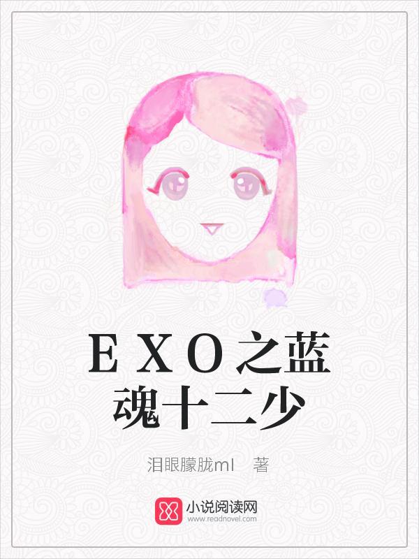 EXO之蓝魂十二少