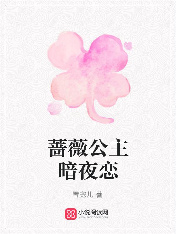 蔷薇公主暗夜恋