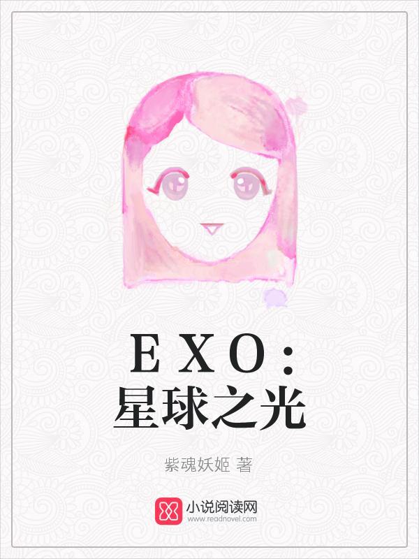 EXO:星球之光