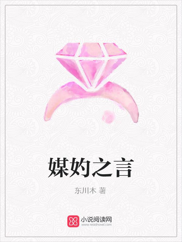 【媒妁之言全文阅读完整版完结版】主角永嘉陆