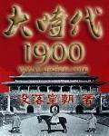 大时代1900