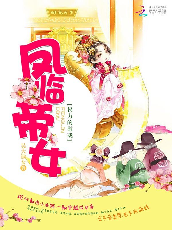 凤临帝女:权力的游戏