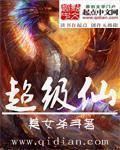 超级仙主角吴非张峰全文试读完结版