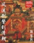 《风流刑警到清朝》主角张局林严章节目录完本完整版