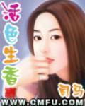 《活色生香》主角易青小云章节列表无弹窗