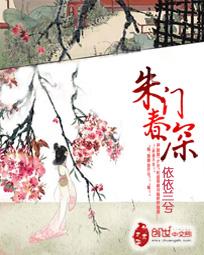 《朱门春深》(主角姚存慧姚存美)免费阅读完结版