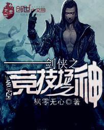 剑侠情缘之竞技场之神