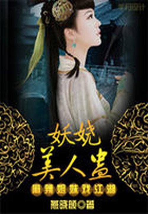 麻辣姐妹戏江湖:妖娆美人蛊