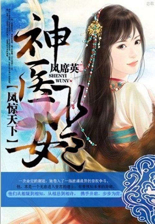 《凤惊天下:神医巫妃》主角红玉阴曹地府在线试读完本