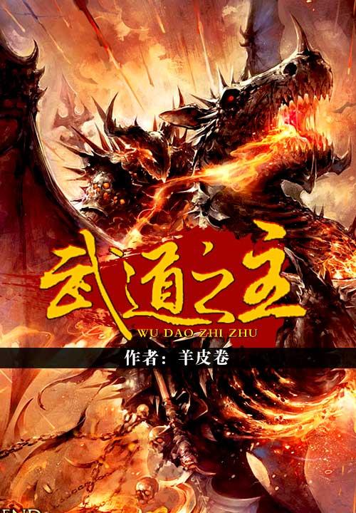 《武道之主》主角杨泽森罗塔章节列表无弹窗最新章节