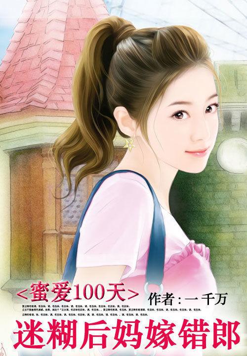 蜜爱100天:迷糊后妈嫁错郎