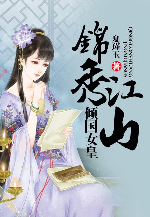 锦秀江山倾国女皇